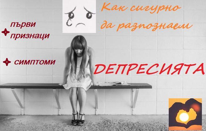 Симптоми на депресия